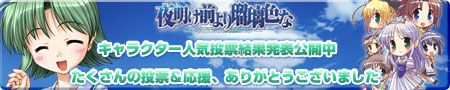 『夜明け前より瑠璃色な』キャラクター人気投票〜私は『遠山 翠』を応援しています