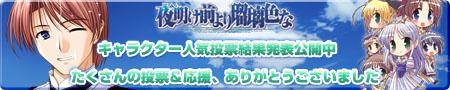 『夜明け前より瑠璃色な』キャラクター人気投票〜私は『鷹見沢 仁』を応援しています